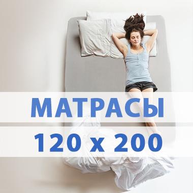 Матрасы 120 х 200 см. в Калининграде и области