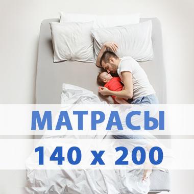 Матрасы 140 х 200 см. в Калининграде и области