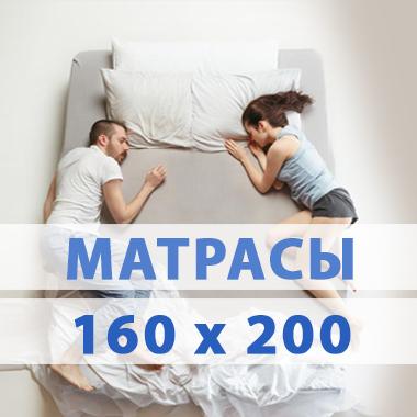 Матрасы 160 х 200 см. в Калининграде и области
