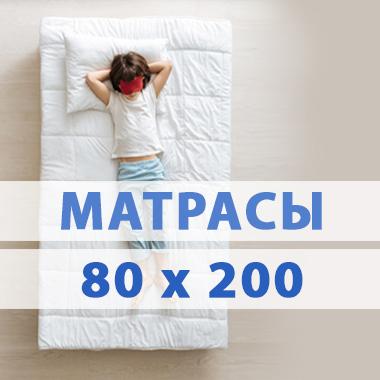 Матрасы 80 х 200 см. в Калининграде и области