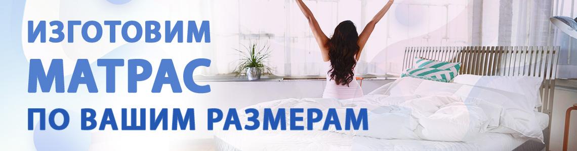 Матрас по Вашим размерам в Калининграде и области